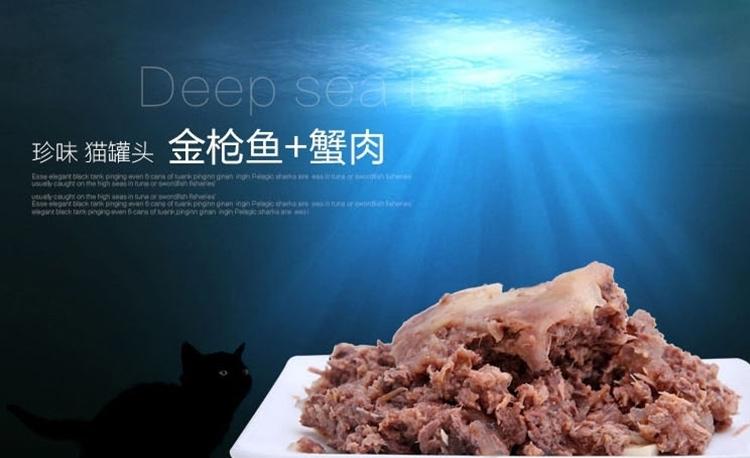 珍味 金枪鱼蟹肉猫罐头湿粮 170g