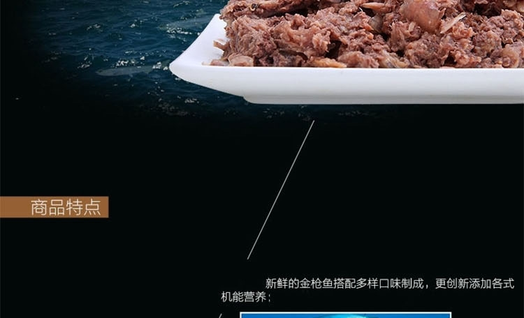 珍味 金枪鱼+鸡肉猫罐头170g*10罐装 猫湿粮