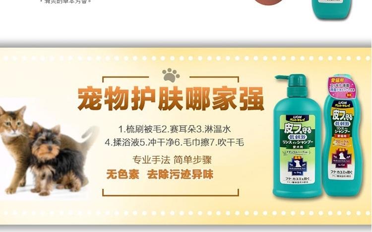 狮王LION 护肤二合一香波花卉草本香型 猫用 330ml
