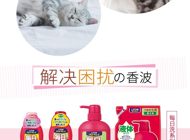 LION艾宠 护肤二合一香波花卉草本香型 猫用 330ml