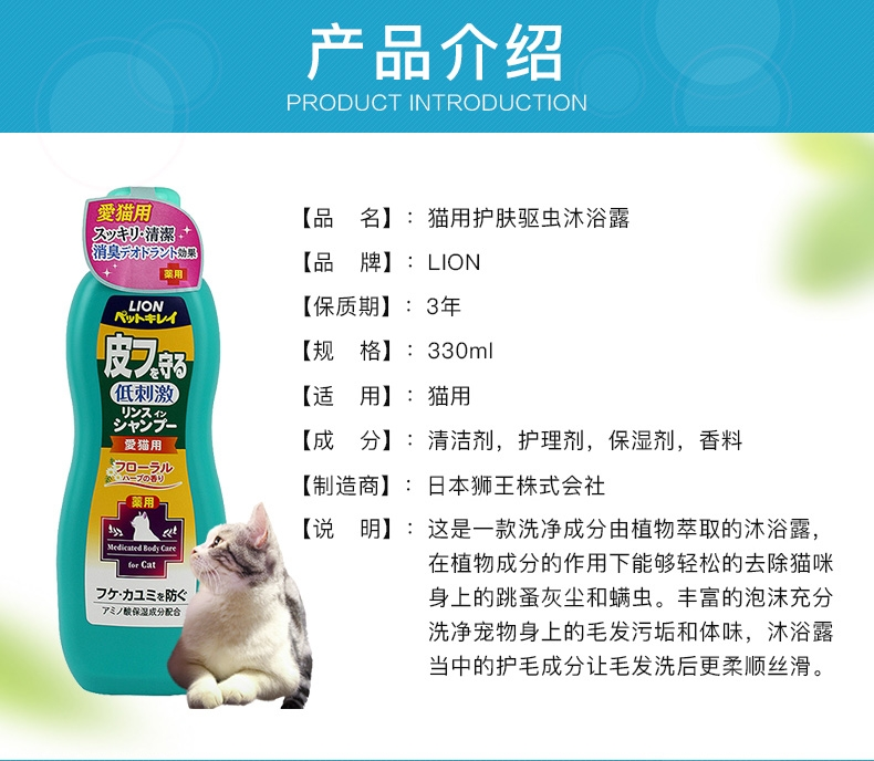 艾宠Lion 护肤二合一香波花卉草本香型 猫用330ml