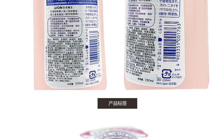 狮王LION 低刺激泡沫香波 婴儿香皂香型 幼犬猫专用 230ml