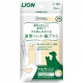 LION 犬猫用洁牙洁齿波型指套牙刷2枚 清除污垢保护牙龈