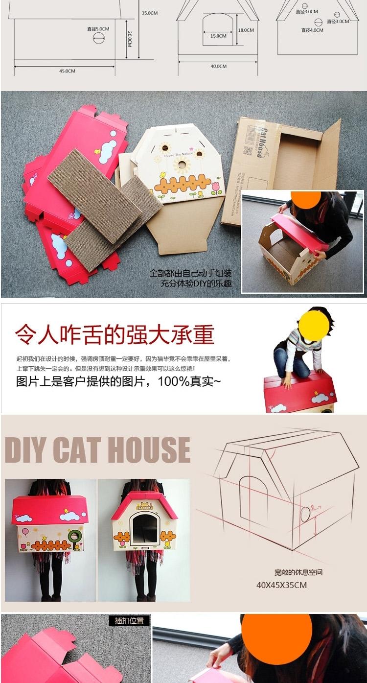 田田猫 瓦楞纸组合房子 独立空间带磨爪纸箱盒子猫窝