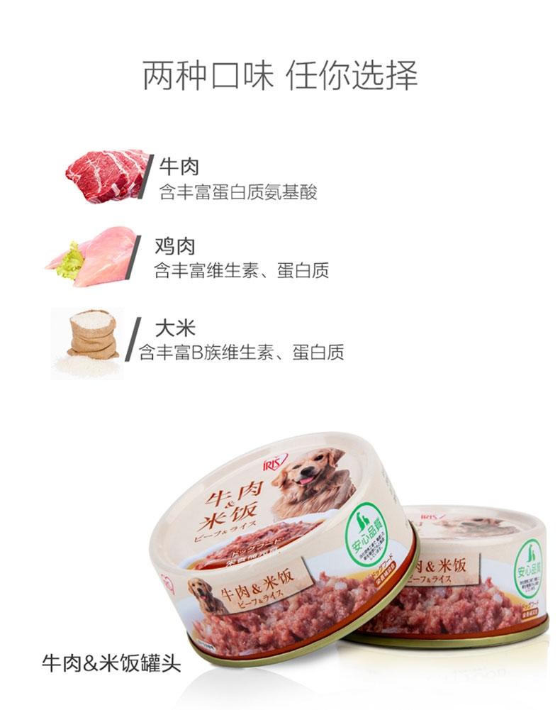 爱丽思Iris 牛肉米饭狗罐头湿粮 100g*3罐