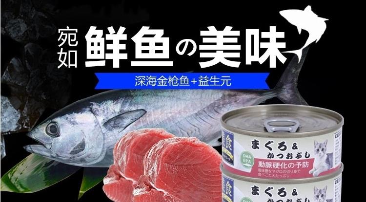 爱丽思Iris 金枪鱼口味猫罐头湿粮 100g*3罐
