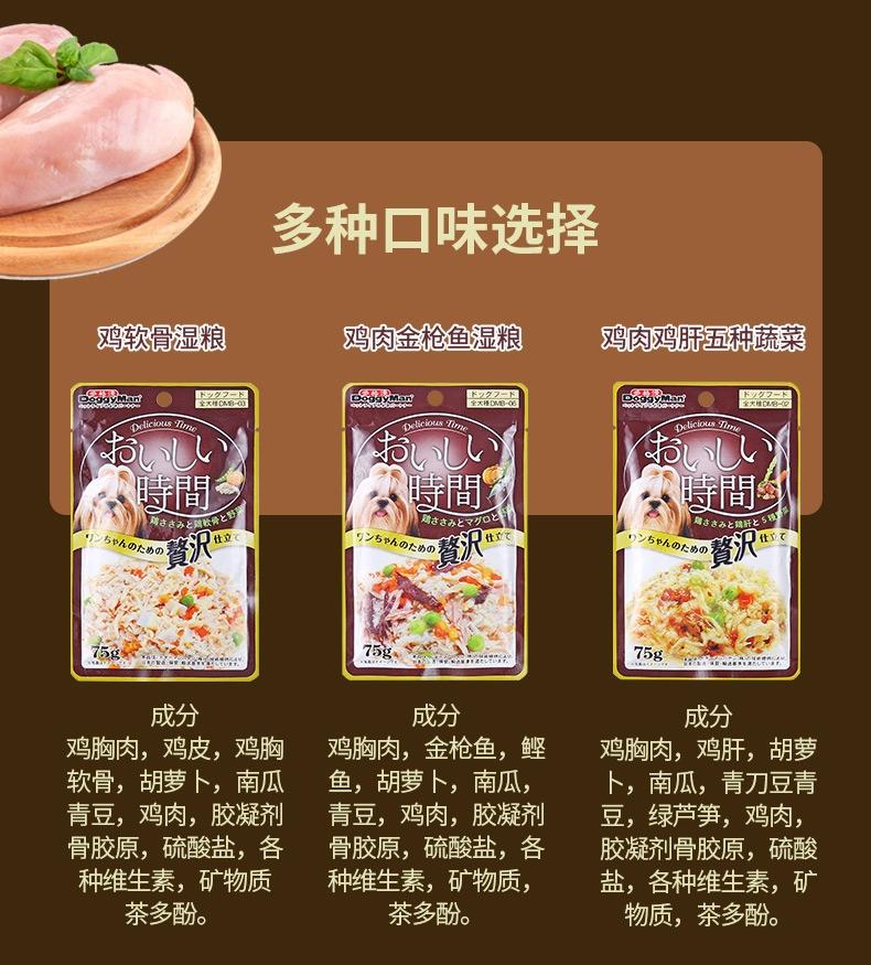 日本多格漫Doggyman 犬用低脂肪鸡肉 猪肉湿粮75g 狗湿粮训练奖励零食罐头