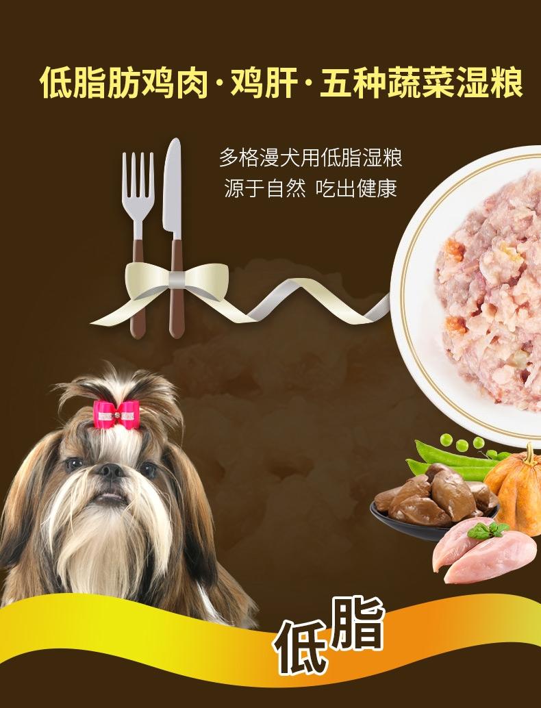 日本多格漫Doggyman 犬用低脂肪鸡肉鸡肝五种蔬菜湿粮75g 狗湿粮训练奖励零食罐头