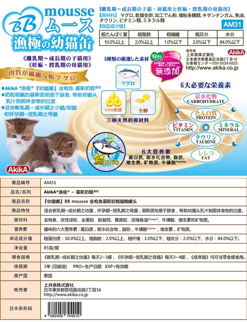渔极Akika 三文鱼慕斯奶糕猫罐头 85g