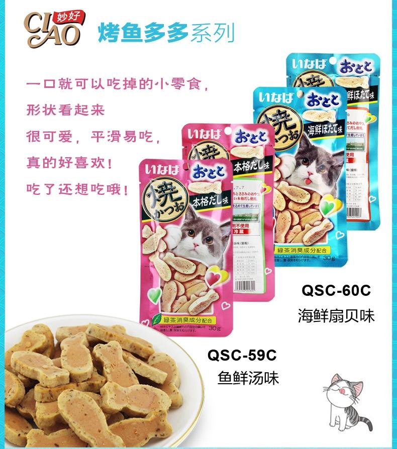 日本伊纳宝 鲣鱼节味扇贝味鱿鱼味肉粒奖励猫零食 25g