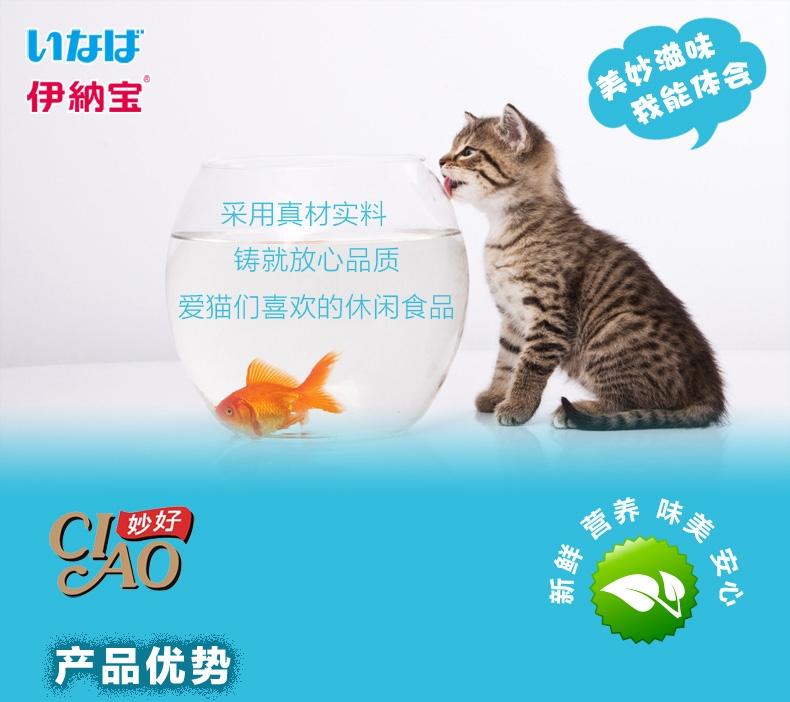 日本伊纳宝 鲣鱼节味鸡汤味鱿鱼味肉粒奖励猫零食 25g