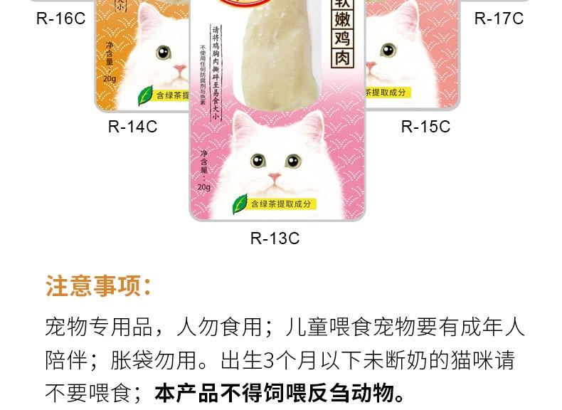 日本伊纳宝 妙好金枪鱼味烤鸡胸肉奖励猫零食 1只