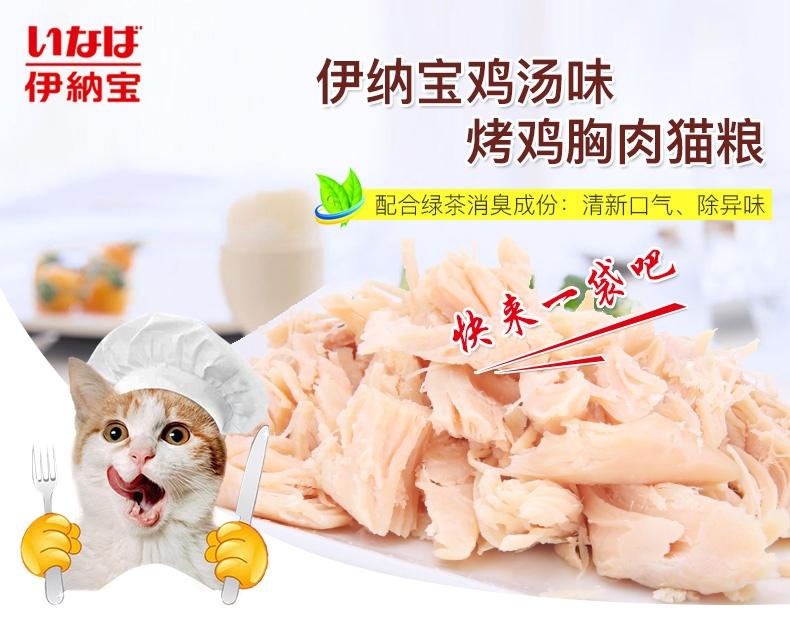 伊纳宝 妙好猫用鸡汤味烤鸡胸肉1只 猫零食
