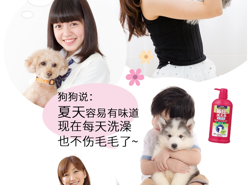 LION艾宠  犬用每日洗二合一香波 柔和花香型 550ml