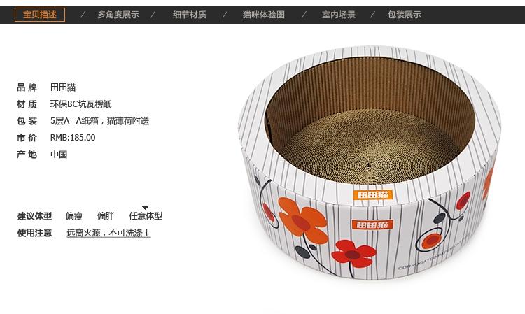 田田猫 蛋糕造型瓦楞纸猫抓板猫窝