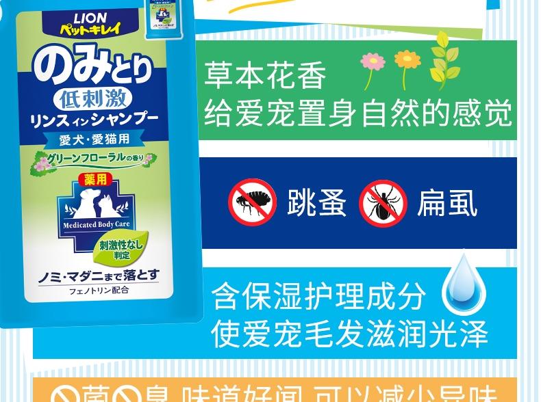 LION艾宠 祛跳蚤二合一香波替换装 草本花香型 犬猫通用 400ml