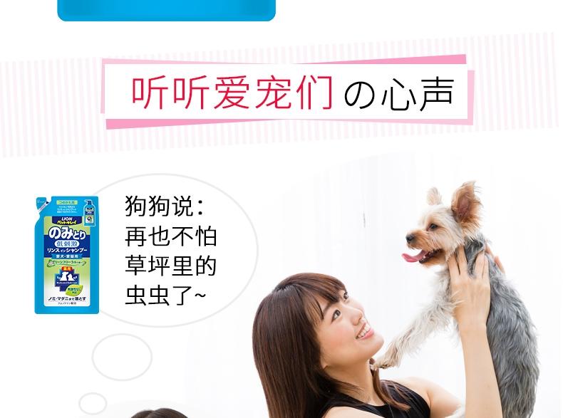 狮王LION 祛跳蚤二合一香波替换装 草本花香型 犬猫通用 400ml