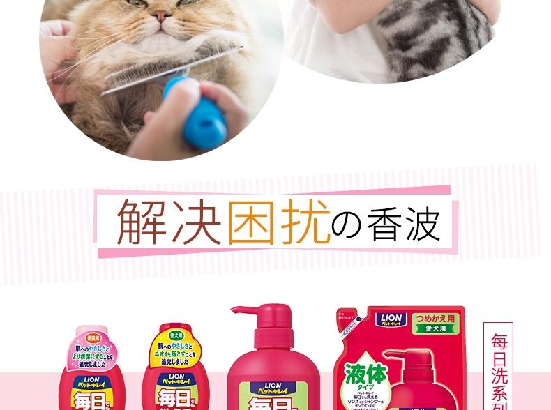 艾宠Lion 祛跳蚤二合一香波替换装 草本花香型 犬猫通用 400ml