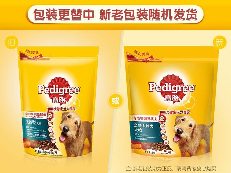 宝路Pedigree 牛肉鸡肉蔬菜老犬犬粮 1.8kg*2包