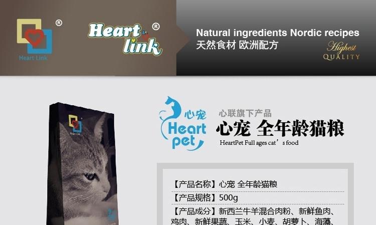 HeartLink 精灵猫 全期猫粮天然粮500g