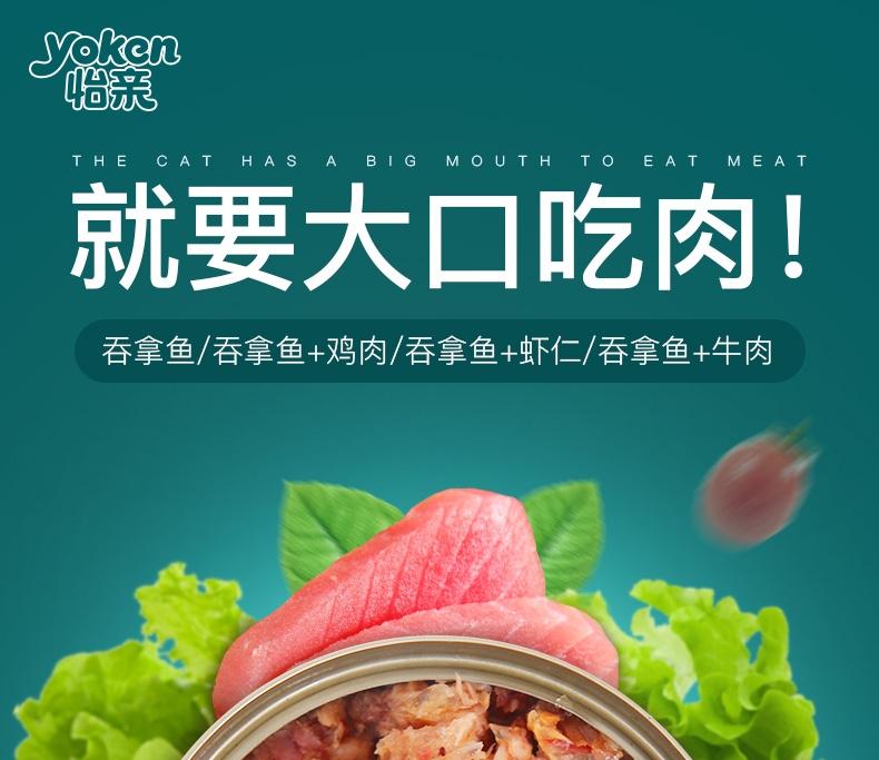 怡亲Yoken 吞拿鱼鸡肉配方猫罐头 80g