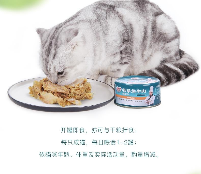 怡亲Yoken 吞拿鱼牛肉配方猫罐头 80g