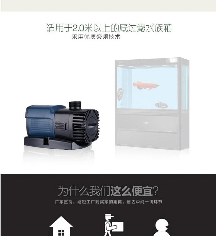 森森变频水泵静音大流量高扬程潜水泵鱼缸池塘水池抽水泵JTP系列二代升级