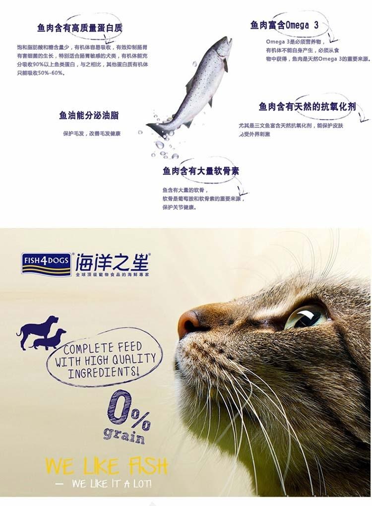 海洋之星 天然无谷抗敏感三文鱼配方猫粮1.5kg