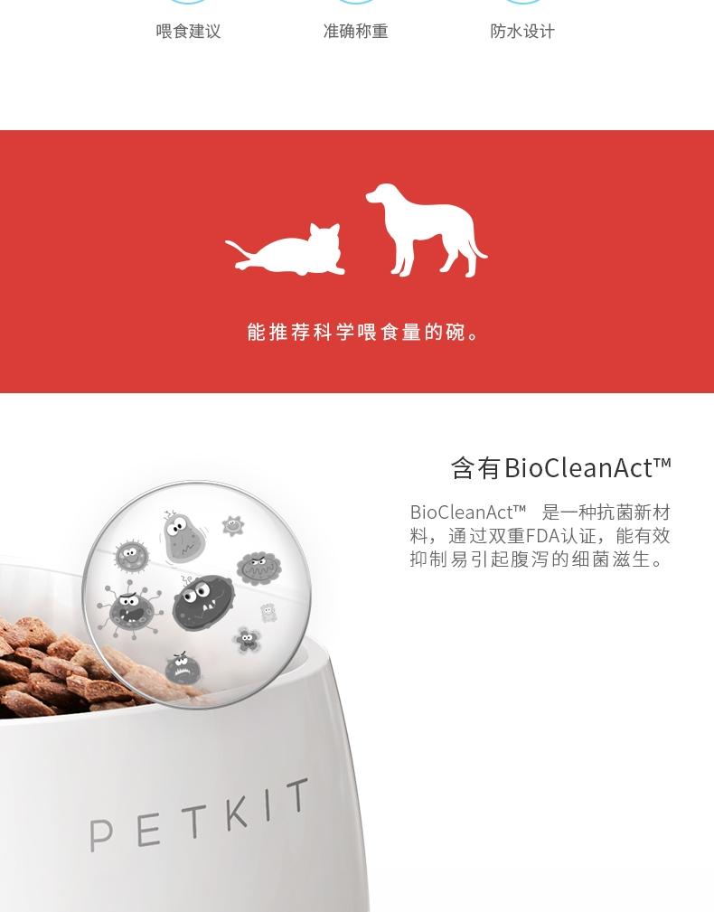 小佩 智能称重碗 抗菌 宠物猫狗碗F1小号 多色可选