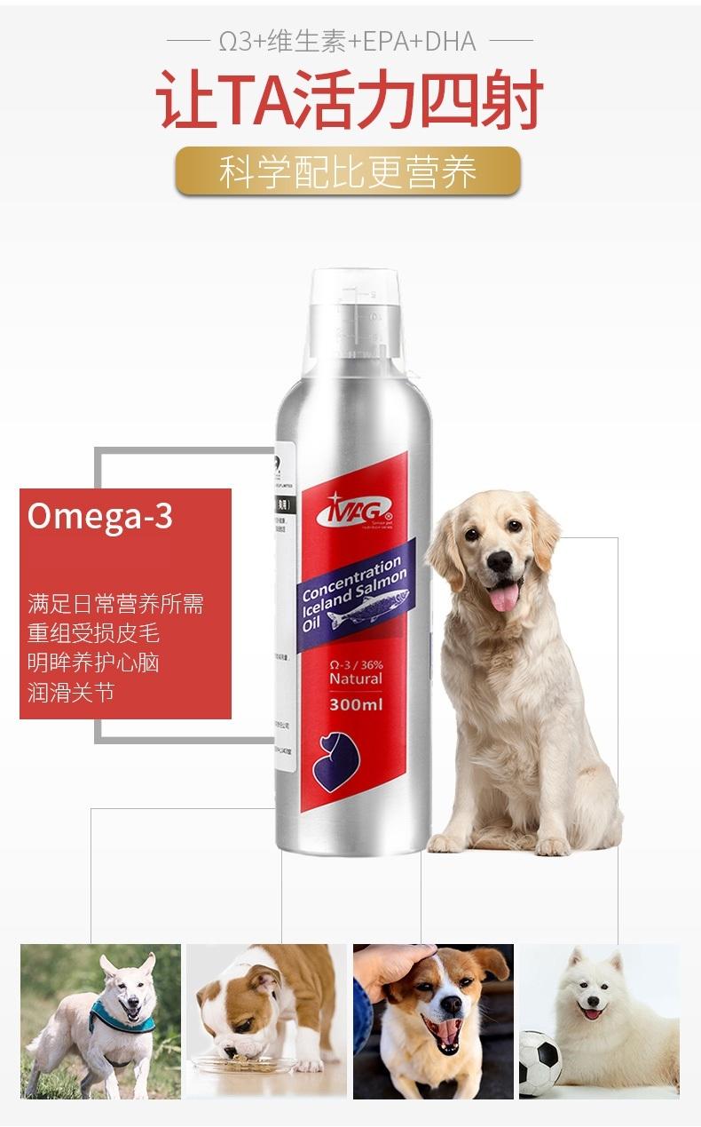 MAG 犬用超浓缩冰岛三文鱼油 300ml 美毛补钙关节护理