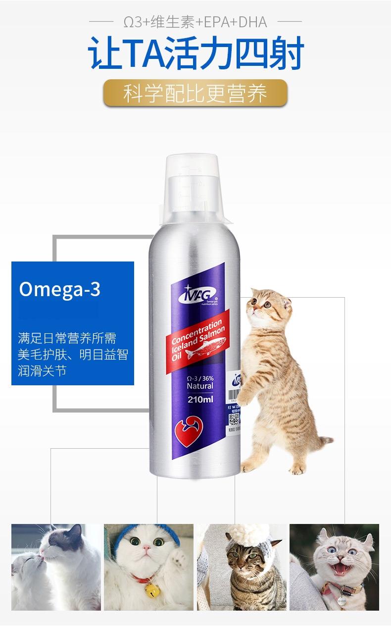 MAG 猫用超浓缩冰岛三文鱼深海鱼油 210ml 美毛护肤明亮眼睛