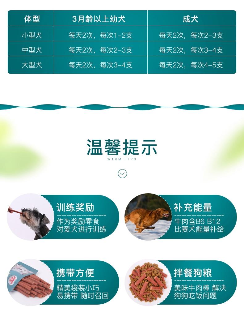 怡亲Yoken 海洋鱼牛肉棒200g 奖励 训练 狗零食