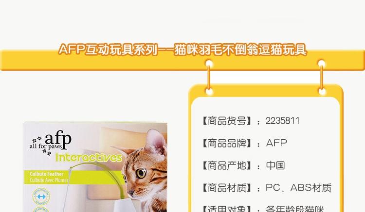AFP 互动玩具系列猫咪羽毛不倒翁 逗猫玩具