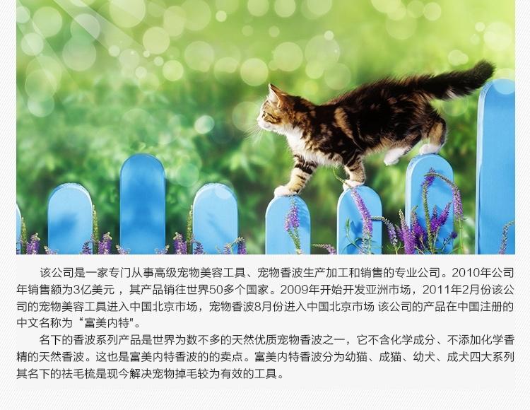 富美内特FURminator猫猫祛毛梳