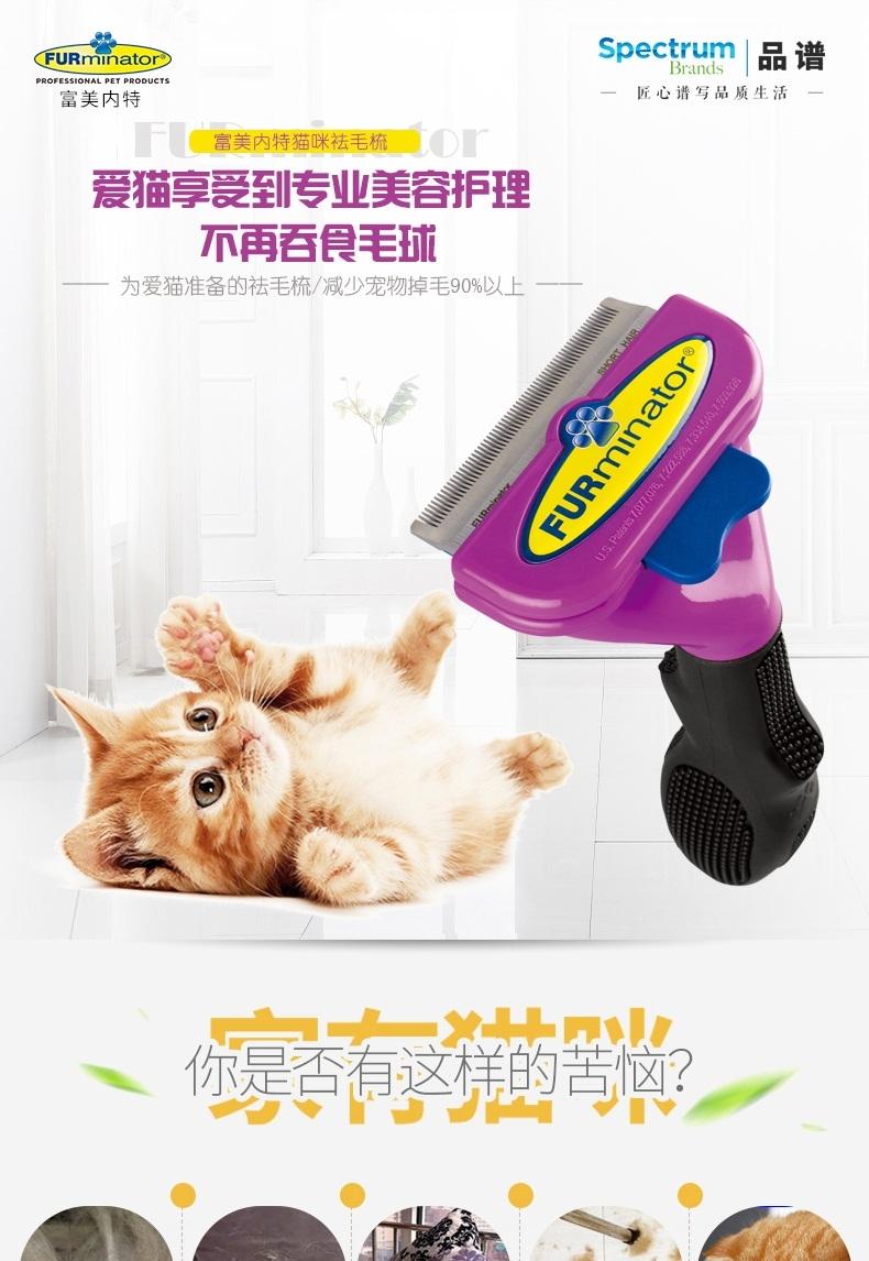 富美内特FURminator 猫猫祛毛梳 褪毛防毛结