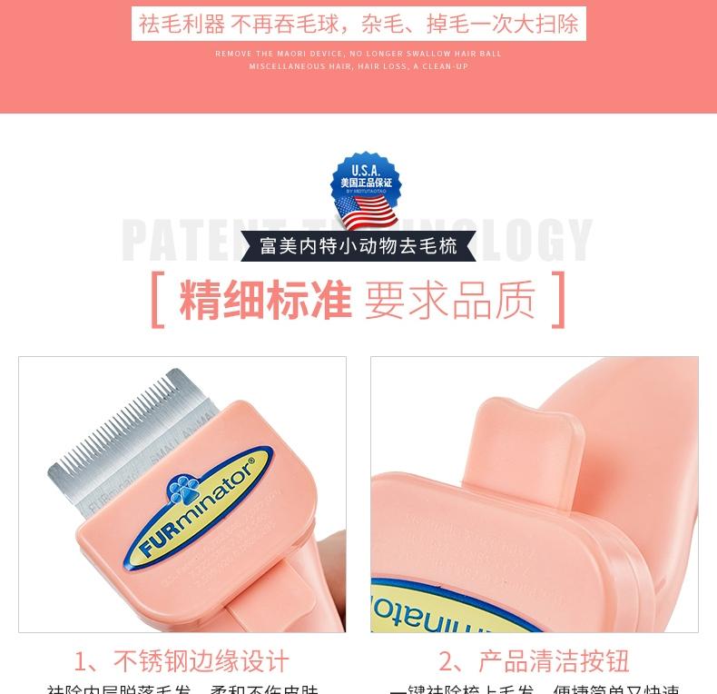 美国富美内特FURminator 小动物专用粉色祛毛梳
