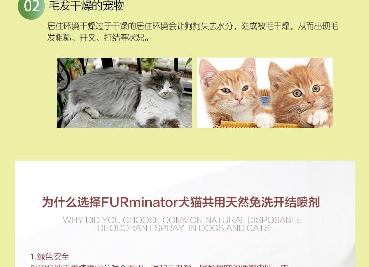 富美内特FURminator 天然免洗保湿喷剂 幼猫专用 251ml