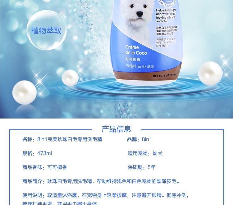 8in1 白毛养护洗毛精宠物香波 幼犬专用 473ml