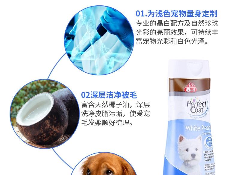 8in1 完美珍珠白毛专用洗毛精473m 幼犬专用