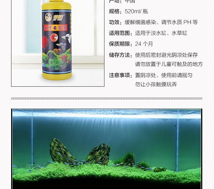 锦跃水质安定剂 520ml/瓶