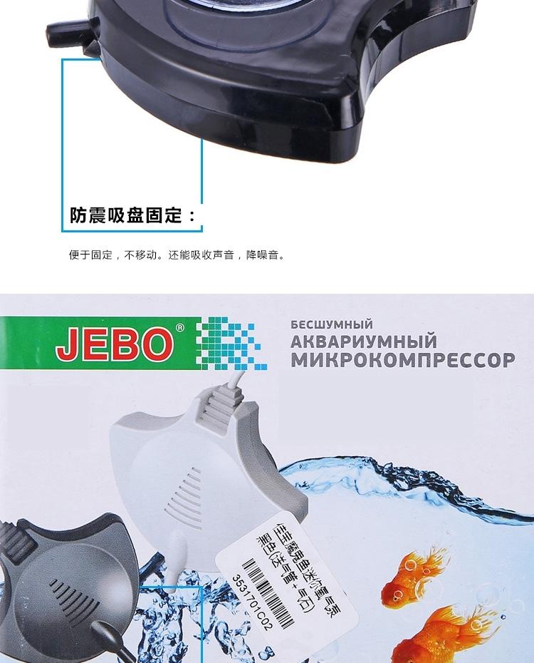 佳宝氧气泵鱼缸迷你小型超静音无声增氧泵水族箱增氧机打氧机