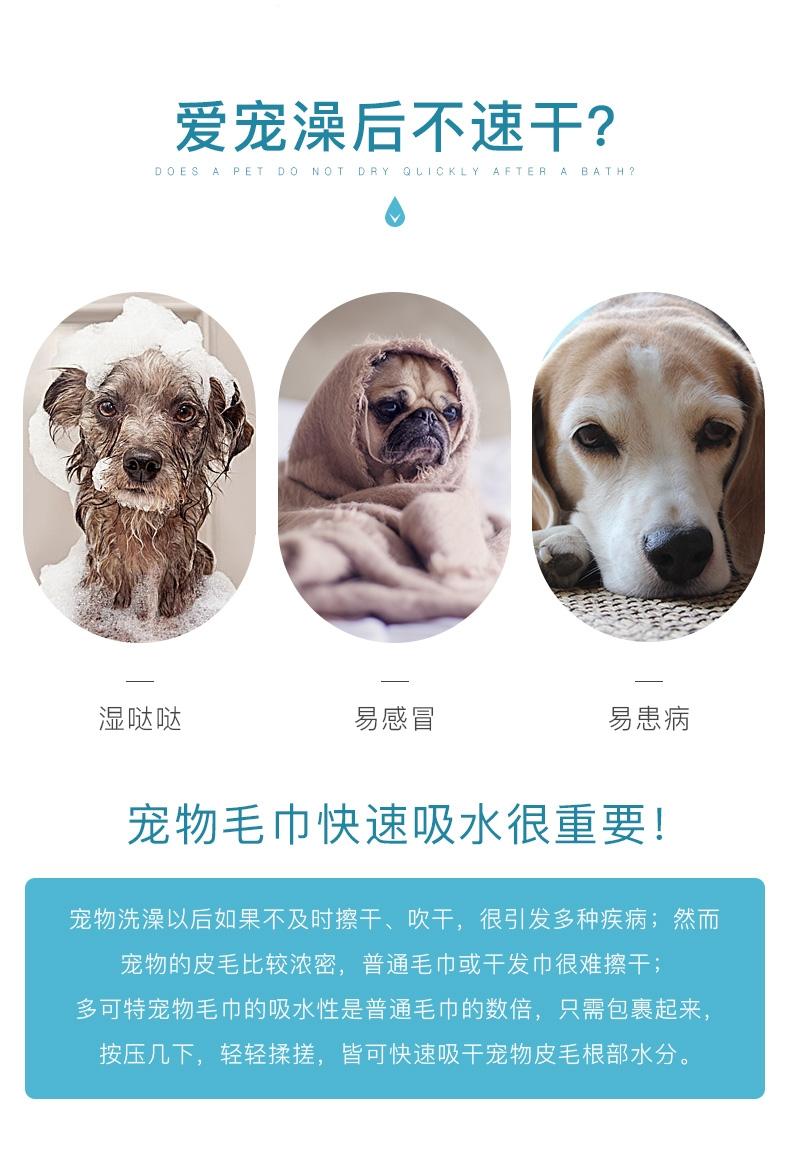 怡亲 宠物洗澡吸水毛巾