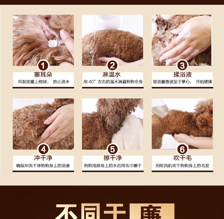 旺芙 蓬松有型宠物香波 沐浴露500ml