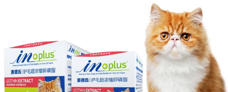 麦德氏inplus 猫用护毛超浓缩卵磷脂225g 改善肤质亮泽毛发