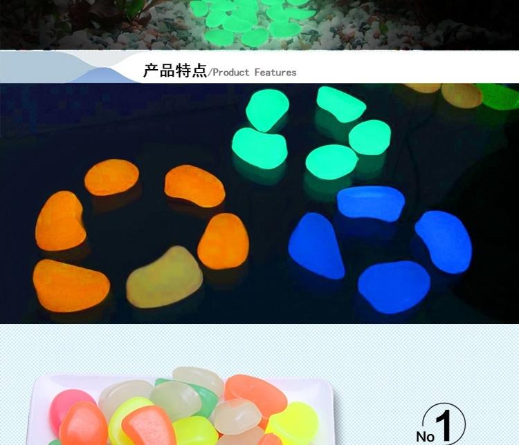 聚宝源 造景底砂夜光石荧光石 鱼缸龟缸彩色石100g*2包约64粒