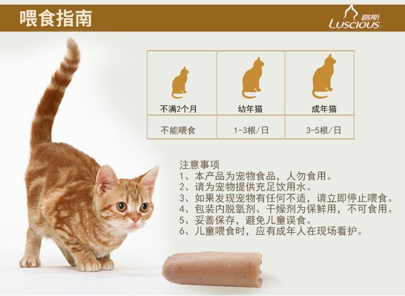 路斯 金枪鱼火腿肠 150g 美毛亮毛猫零食
