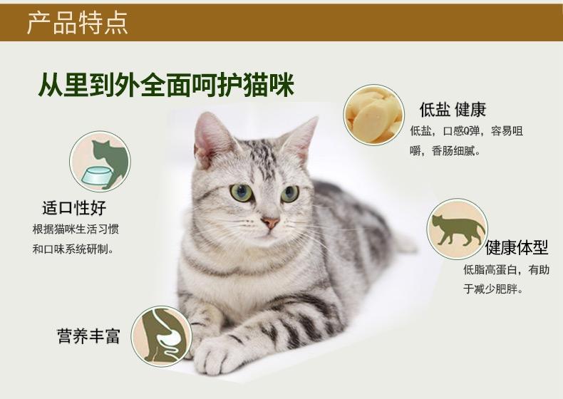 路斯 三文鱼火腿肠 150g 美毛亮毛猫零食