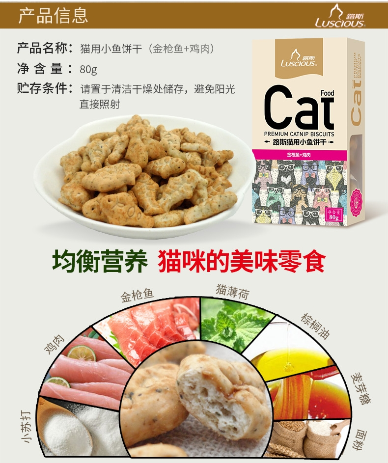 路斯 金枪鱼+鸡肉猫饼干80g 猫零食