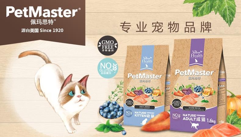 佩玛思特 成猫粮天然非转基因猫粮1.6kg