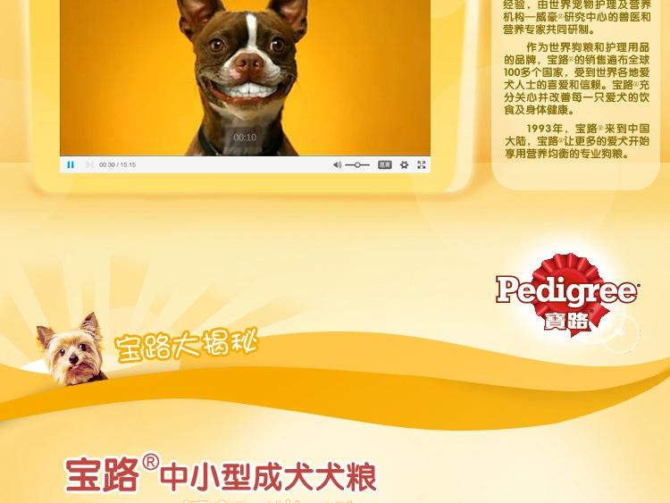 宝路Pedigree 牛肉味蔬菜中小型成犬粮 1.8kg 送500g*2包